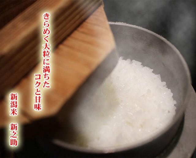 新潟米新之助大粒コク甘味