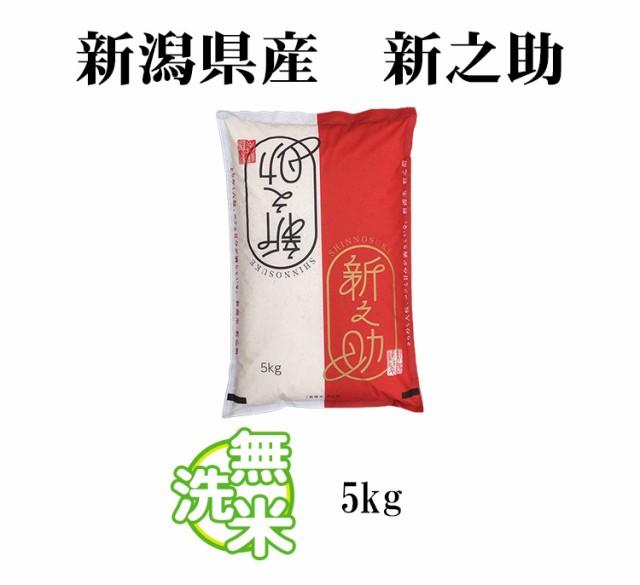 新潟米 新之助5kg