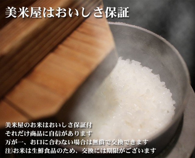 美米屋のお米は美味しさ保証