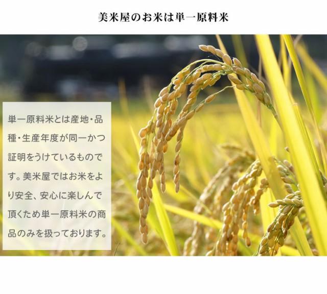 美米屋のお米は単一原料米