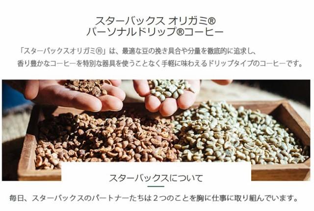スターバックスは最適な豆の挽き具合や分量を徹底的に追求しました
