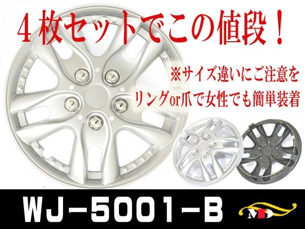 WJ-5001-B★シルバー