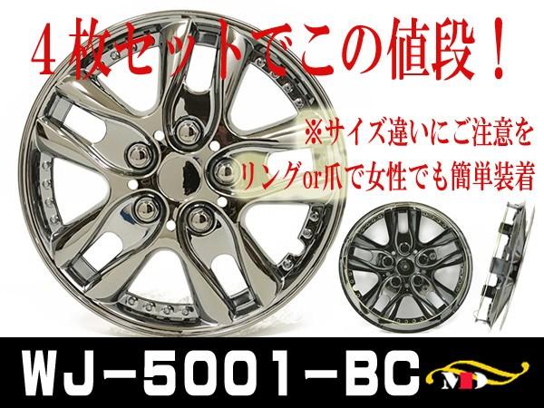 WJ-5001-BC★ブラッククローム