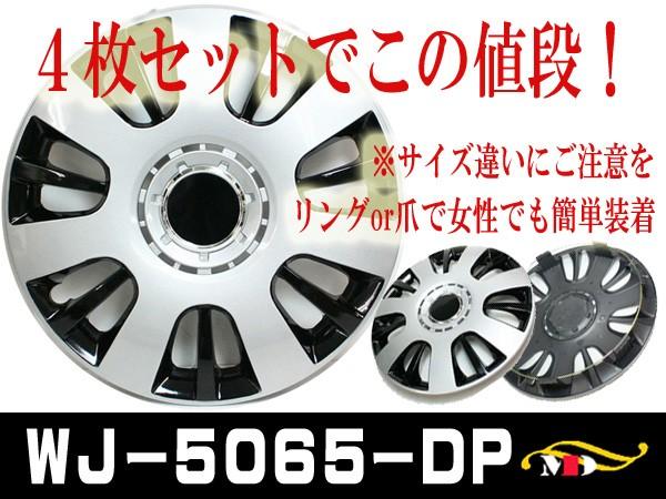 WJ-5065-DP★ブラックxシルバー