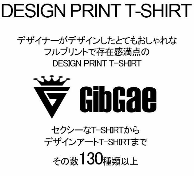 デザインプリントTシャツ GibGae