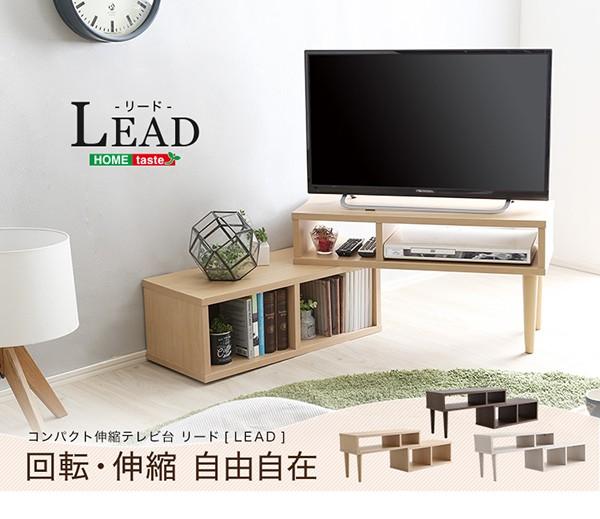 コンパクト伸縮テレビ台【LEAD-リード-】