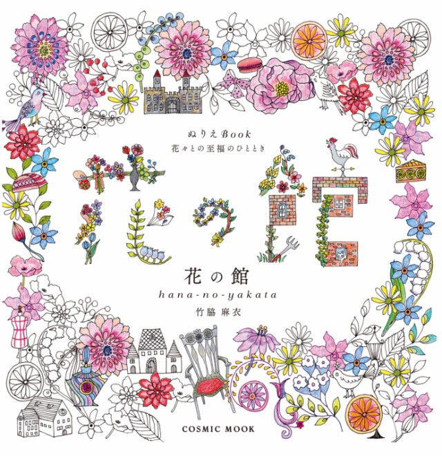 花と夢いっぱいのぬりえセット 大人のぬりえ Book 2冊セット 色鉛筆24色