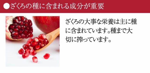 有機ざくろジュース ストレートジュース 有機JASオーガニック トルコ産 無糖 無添加