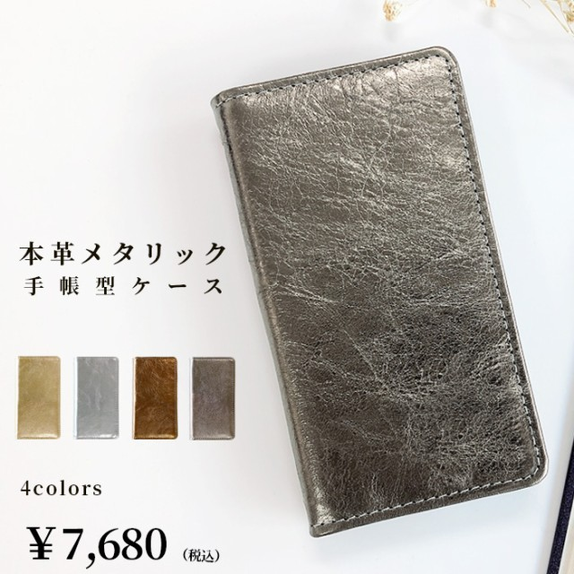 so03g 本革メタリック手帳型ケース