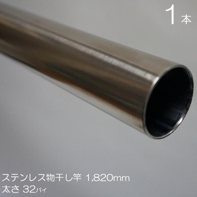 ステンレス 巻 パイプ 直径32mm×1802mm 1本単位 物干し竿 ハンガーパイプ 押し入れ クローゼット 手摺 手すり 収納 衣類 整理