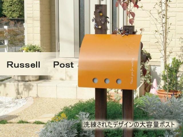 郵便受けポスト ラッセル