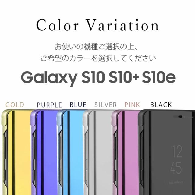 Galaxy S10 / S10+ / S10e ミラースケルトン手帳型ケース