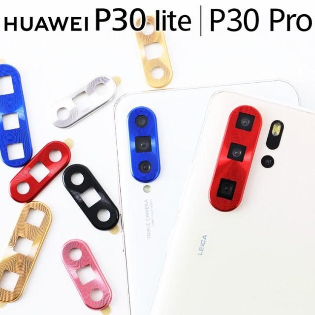 P30 Lite / P30 Pro カメラ保護 アルミ レンズ カバー