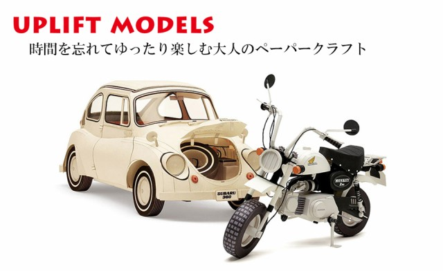 UPLIFT MODELS Paper craft Honda Monkey UM002 1//5 Scale