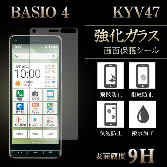 kyv47 強化ガラス