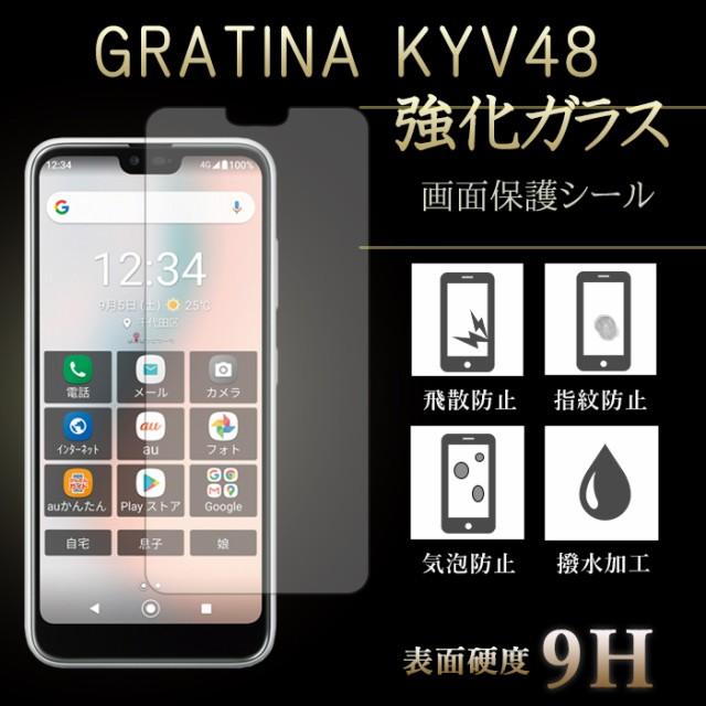 kyv48 強化ガラス
