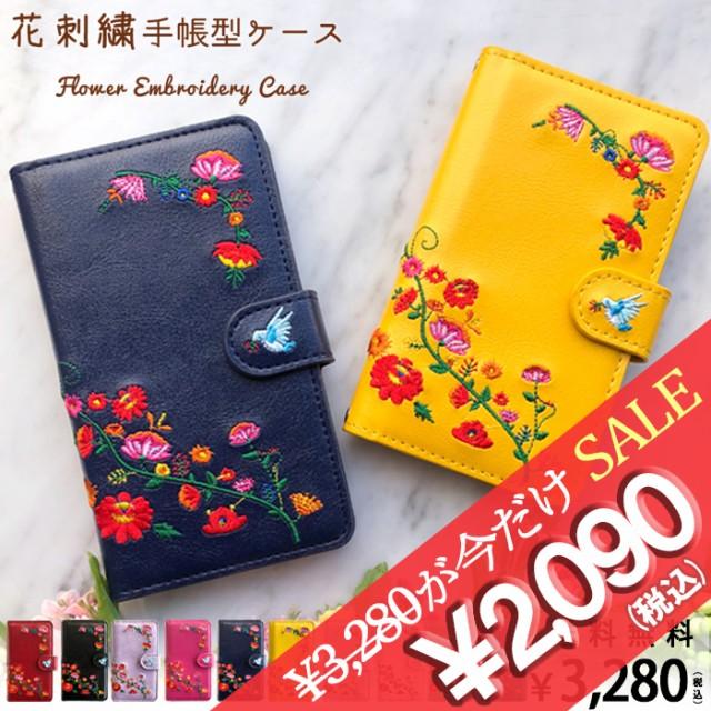 kyv47 花刺繍手帳型ケース