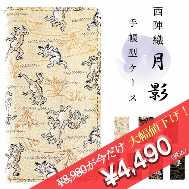 西陣織 月影手帳型ケース