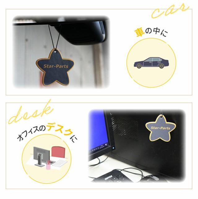 Star-Partsオリジナル エアフレッシュナー 芳香剤
