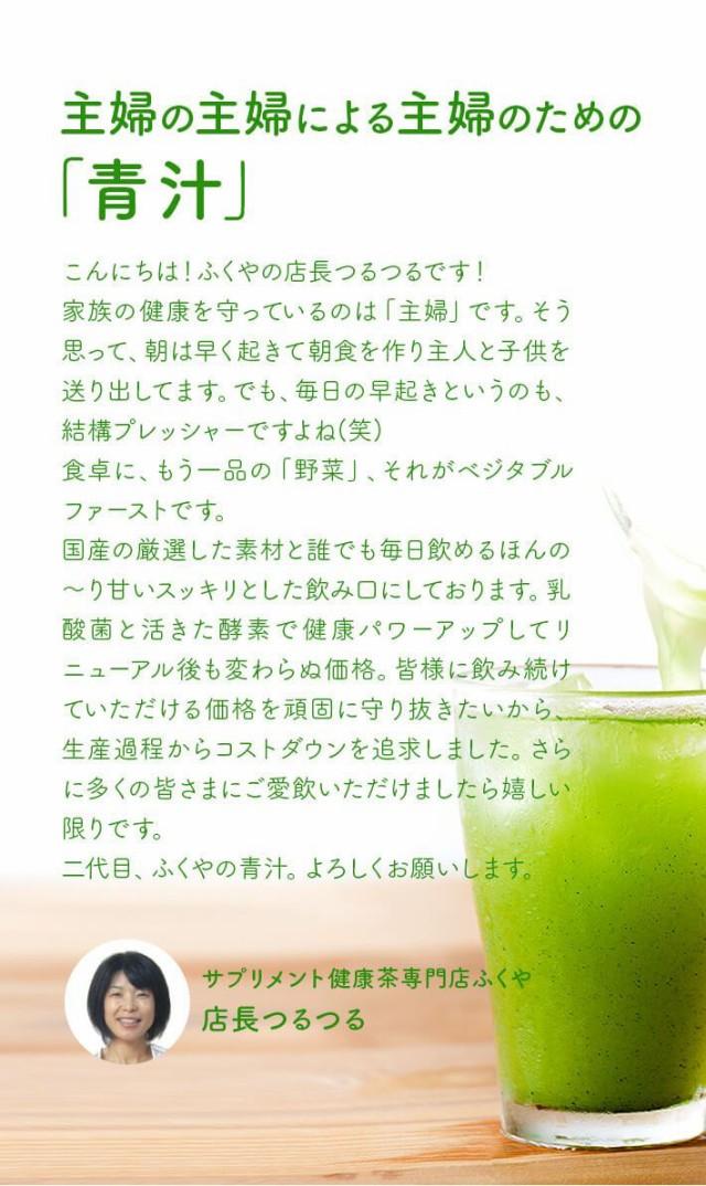 ふくやの青汁