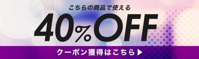 3%OFFクーポン配布中