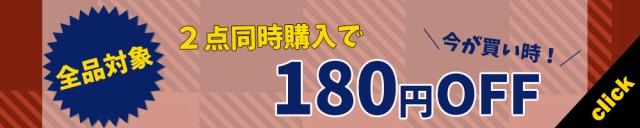 180off