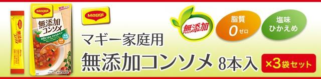 【ネスレ公式通販】マギー 無添加コンソメ 8本入×3袋セット【業務用食品】