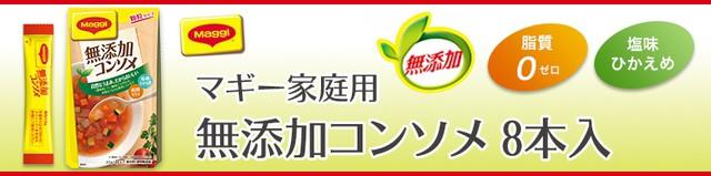 【ネスレ公式通販】マギー 無添加コンソメ 8本入【業務用食品】