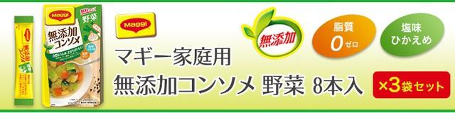 【ネスレ公式通販】マギー 無添加コンソメ 野菜 8本入×3袋セット【業務用食品】