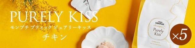 【ネスレ公式通販】モンプチ ブティック ピュアリーキッス チキン×5個