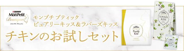 【ネスレ公式通販】モンプチ ブティック ピュアリーキッス&ラバーズキッス チキンのお試しセット