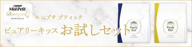 【ネスレ公式通販】モンプチ ブティック ピュアリーキッスお試しセット