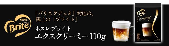 【ネスレ公式通販】ネスレ ブライト エクスクリーミー 110g