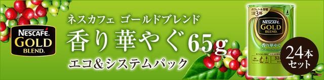 【ネスレ公式通販・送料無料】ネスカフェ ゴールドブレンド エコ&システムパック 香り華やぐ 65g ×24本セット【バリスタ 詰め替え】