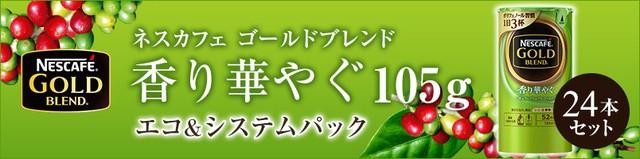 【ネスレ公式通販・送料無料】ネスカフェ ゴールドブレンド エコ&システムパック 香り華やぐ 105g ×24本セット【バリスタ 詰め替え】