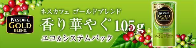【ネスレ公式通販】ネスカフェ ゴールドブレンド エコ&システムパック 香り華やぐ105g【バリスタ 詰め替え】