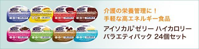 【ネスレ公式通販】アイソカル ゼリー ハイカロリー バラエティパック 24個(8種×3個)
