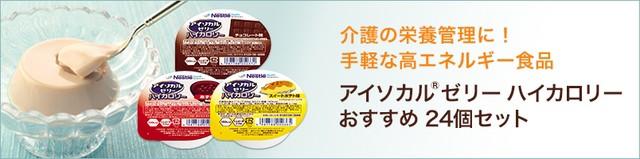 【ネスレ公式通販】アイソカル ゼリー ハイカロリー おすすめ 24個セット