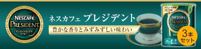 【ネスレ公式通販】ネスカフェ プレジデント エコ&システムパック 60g ×3本セット【バリスタ 詰め替え】