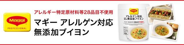 【ネスレ公式通販】マギー アレルゲン対応 無添加ブイヨン 【業務用食品】