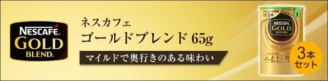 【ネスレ公式通販】ネスカフェ ゴールドブレンド エコ&システム 65g×3本セット【バリスタ 詰め替え】