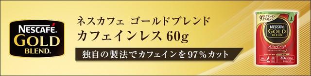 【ネスレ公式通販】ネスカフェ ゴールドブレンド カフェインレス エコ&システムパック 60g【バリスタ 詰め替え】