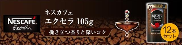 【ネスレ公式通販・送料無料】ネスカフェ エクセラ バリスタ専用 エコ&システム 105g×12本セット【バリスタ 詰め替え】