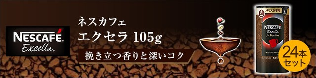 【ネスレ公式通販・送料無料】ネスカフェ エクセラ バリスタ専用 エコ&システム 105g×24本セット【バリスタ 詰め替え】