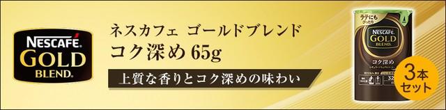 【ネスレ公式通販】ネスカフェ ゴールドブレンド コク深め エコ&システム 65g×3本セット【バリスタ 詰め替え】