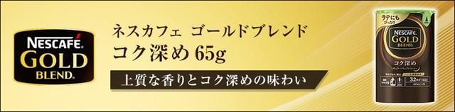 【ネスレ公式通販】ネスカフェ ゴールドブレンド コク深め エコ&システムパック 65g【バリスタ 詰め替え】