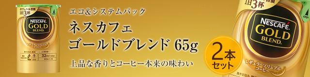 【ネスレ公式通販】ネスカフェ ゴールドブレンド エコ&システム 65g×2本セット【バリスタ 詰め替え】