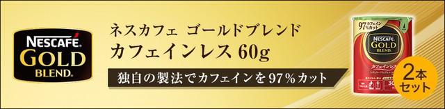 【ネスレ公式通販】ネスカフェ ゴールドブレンド カフェインレス エコ&システム 60g×2本セット【バリスタ 詰め替え】