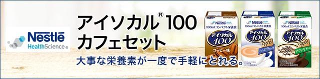 【ネスレ公式通販】アイソカル 100 カフェセット 100ml×24パック