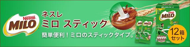 ネスレ ミロ スティック 5本入 ×12箱セット【ネスレ公式通販】【スティックコーヒー 脱 インスタントコーヒー】